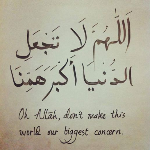 dua for this world